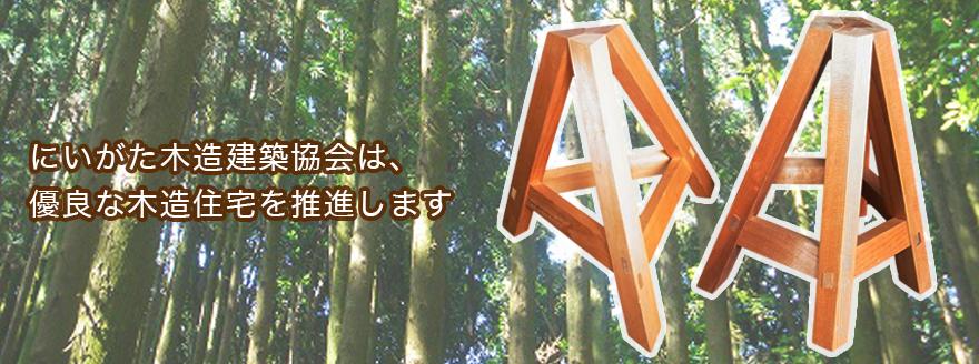 「優良な木造住宅を推進します。」 新潟県 木造建築協会