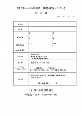 改正省エネ講習(にい木版)_ページ_2