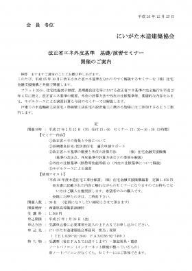 改正省エネ講習(にい木版)_ページ_1