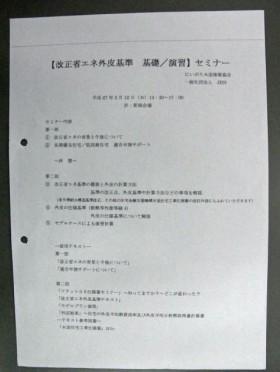 kaisei-energy-seminar2