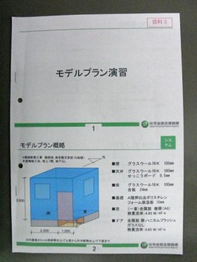 kaisei-energy-seminar4