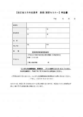 改正省エネ基準開催案内(にい木版)_ページ_2