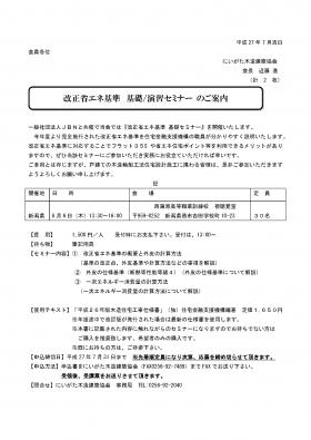 改正省エネ基準開催案内(にい木版)_ページ_1